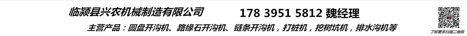 臨潁縣興農機械製造有限公司