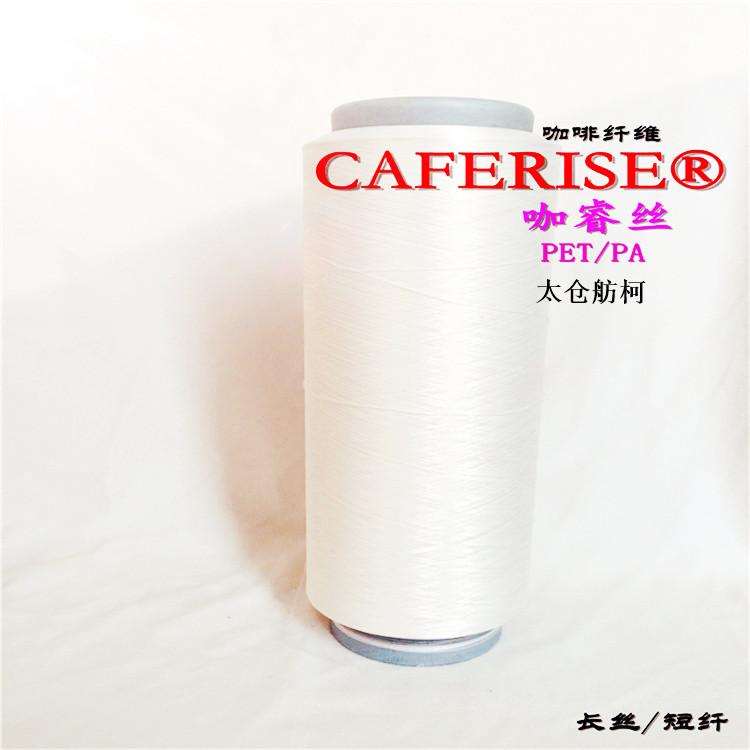 咖啡碳纤维、咖啡丝、咖啡纱线