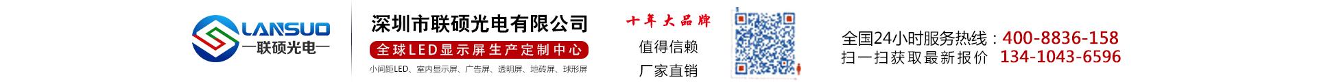 深圳市联硕光电有限公司