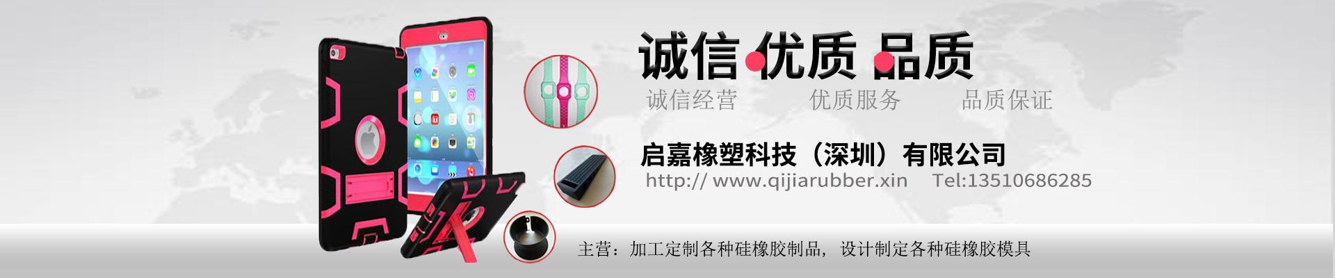 启嘉橡塑科技(深圳)有限公司