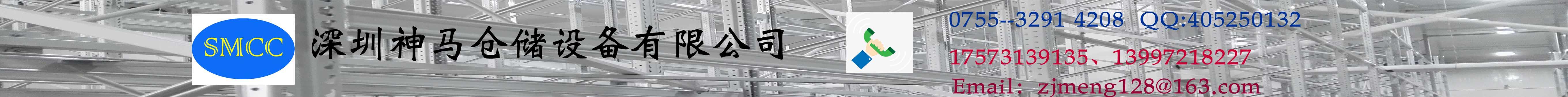 深圳市神马仓储设备有限公司