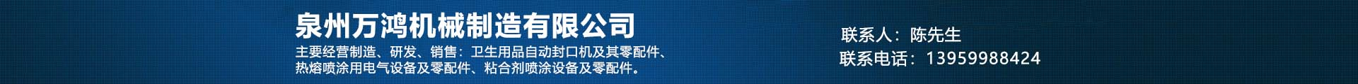泉州萬鴻機械製造有限公司