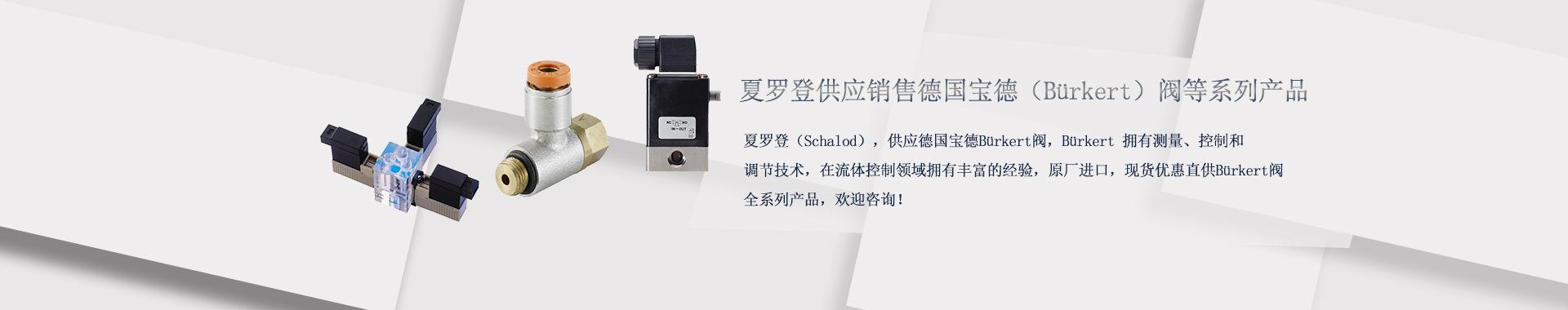 夏罗登工业科技(上海)有限公司