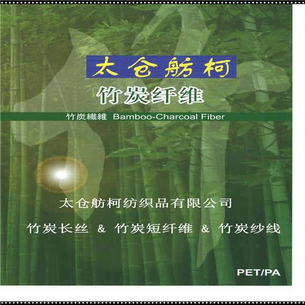 竹碳丝、竹碳纤维、竹碳纱线