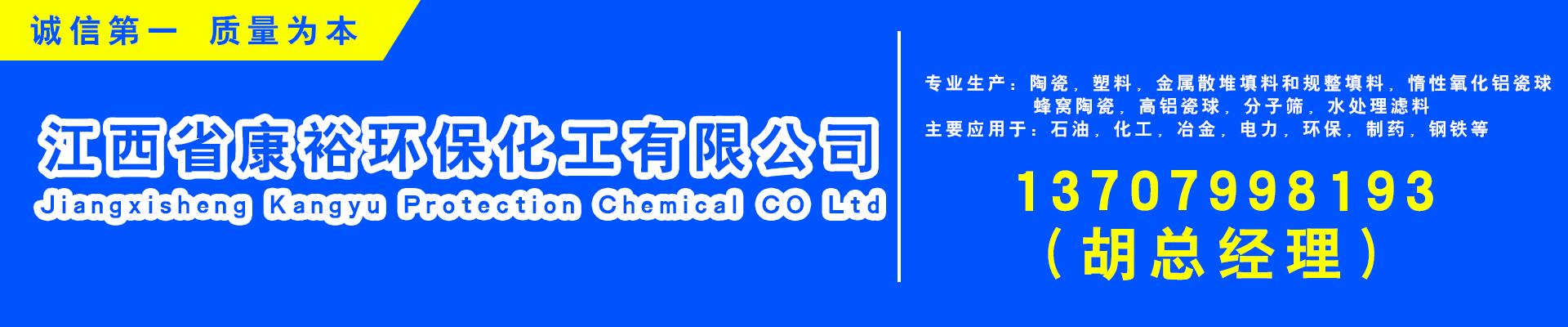 江西省康裕环保化工有限公司
