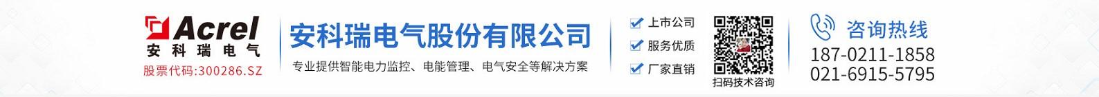 安科瑞電子商務(上海)有限公司