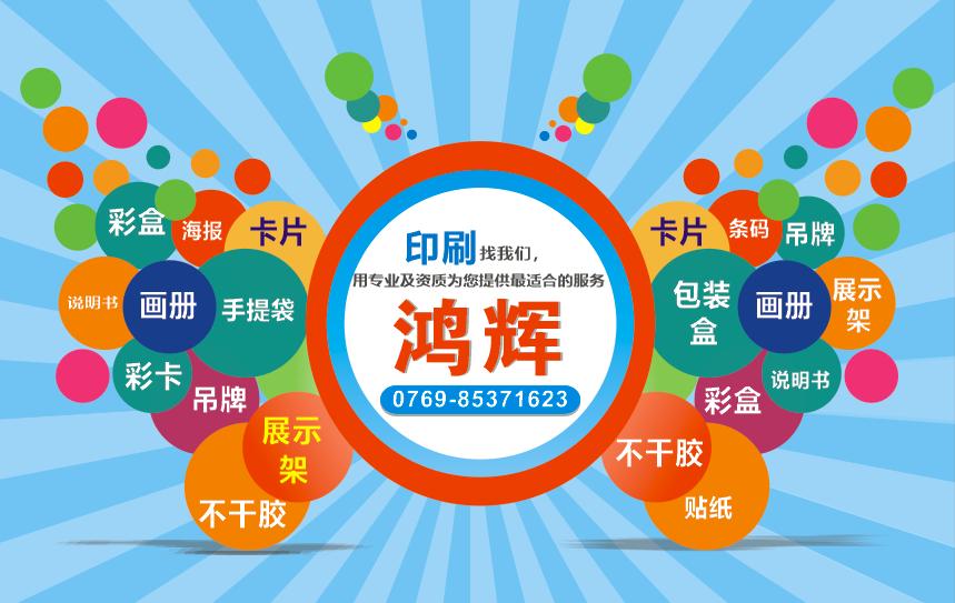 东莞市长安鸿辉印刷制品厂有限公司