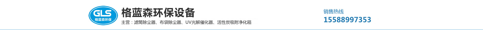 青島格藍森環保設備有限公司