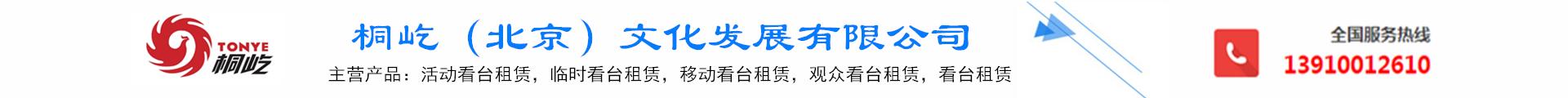 桐屹(北京)文化發展有限公司