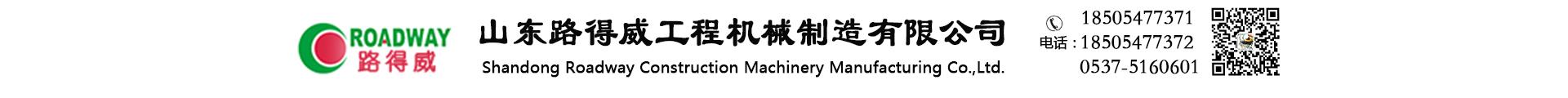 山东路得威工程机械制造有限公司
