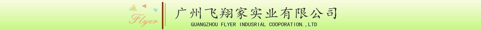 廣州飛翔家實業有限公司