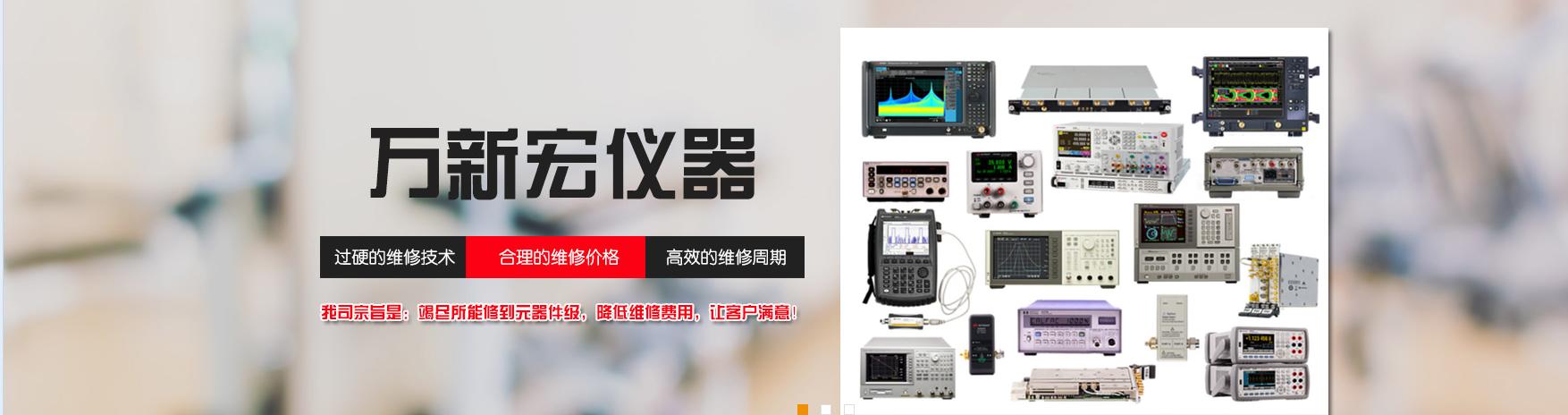 深圳市万新宏仪器有限公司