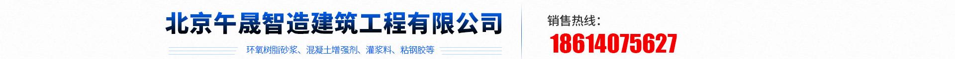 北京午晟智造建筑工程有限公司