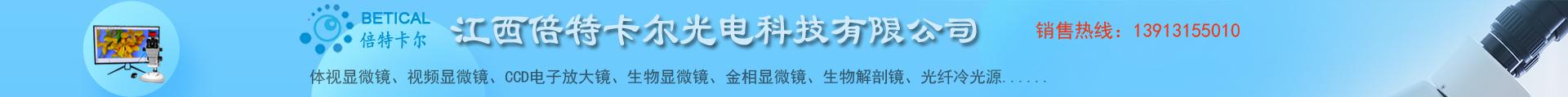 江西倍特卡爾光電科技有限公司