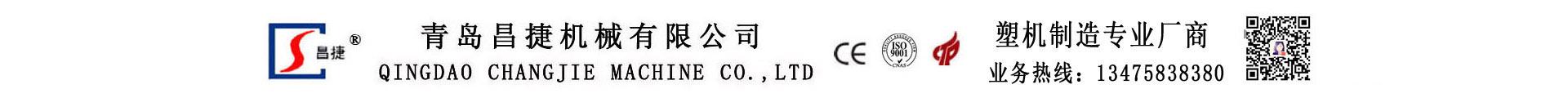 青島昌捷機械有限公司