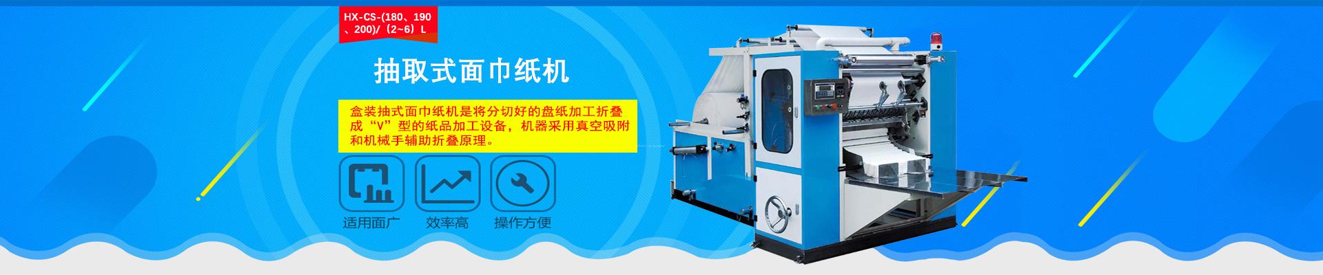 泉州恒新纸品机械制造有限公司