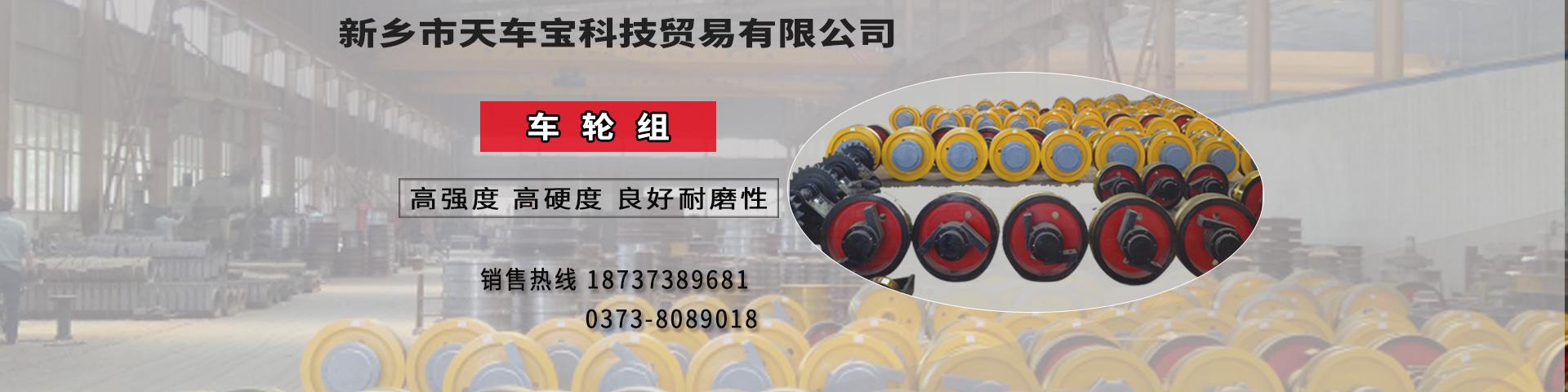 河南华工车轮制造有限公司