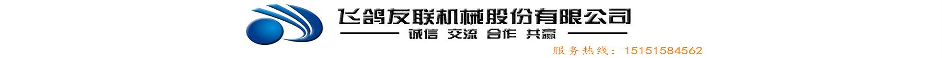 江苏飞鸽友联机械股份有限公司