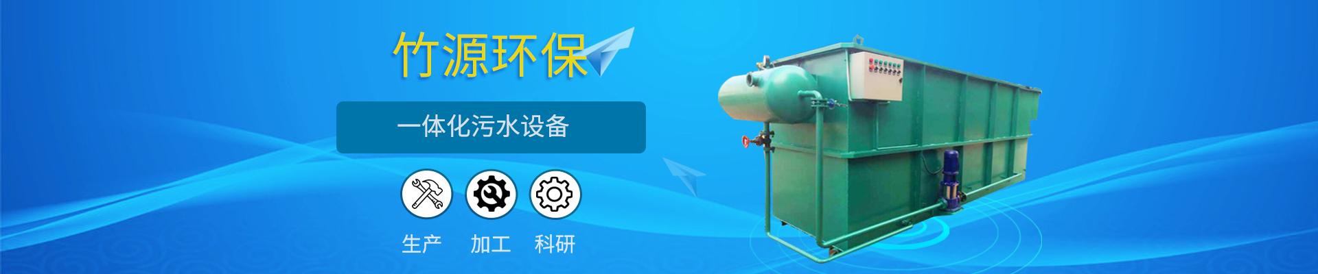 潍坊竹源环保设备有限公司