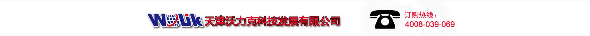 天津沃力克科技發展有限公司