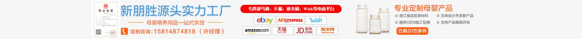 广州市新朋胜日用品有限公司