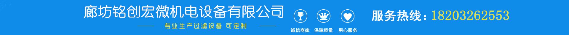 廊坊銘創宏微機電設備有限公司
