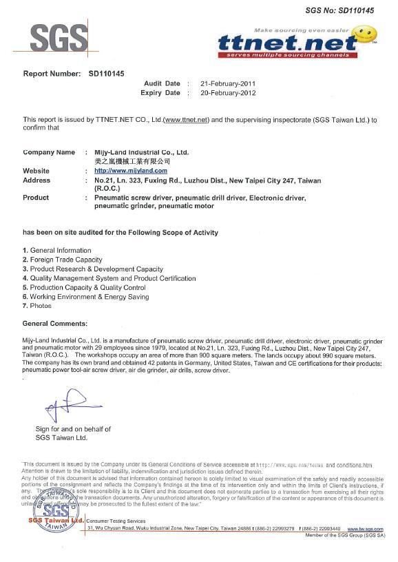 2011年 SGS企業認証通過
