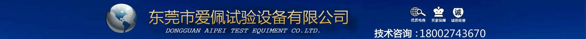 東莞市愛佩試驗設備有限公司
