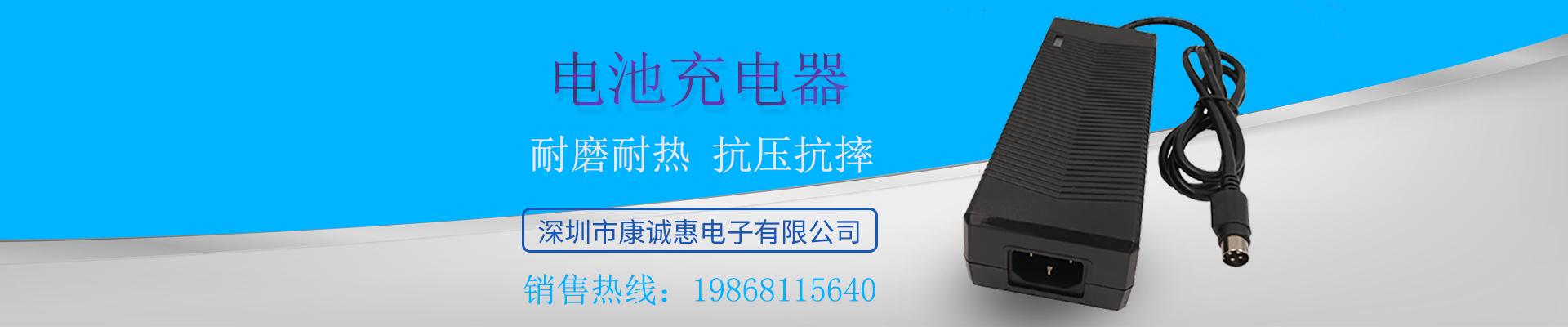 深圳市康诚惠电子科技有限公司