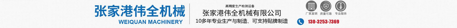 张家港伟全机械有限公司