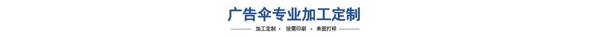 上海瀟緣傘業有限公司