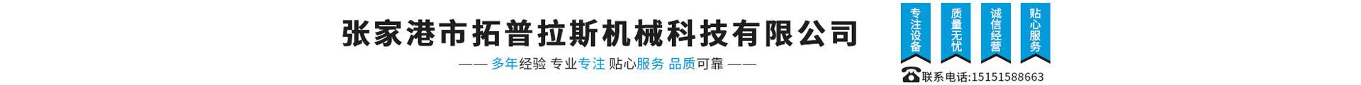 张家港市拓普拉斯机械科技有限公司