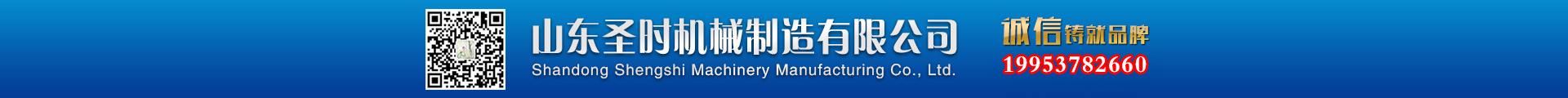 山東聖時機械製造有限公司