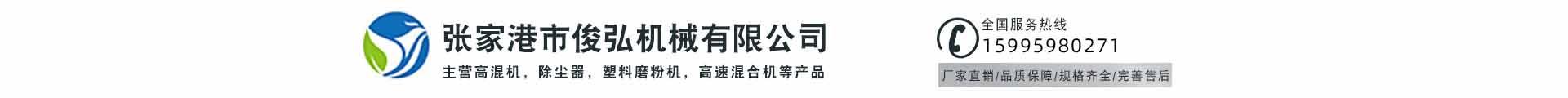 张家港市俊弘机械有限公司