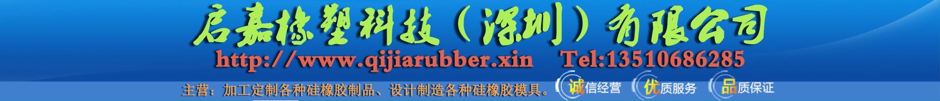 啓嘉橡塑科技(深圳)有限公司