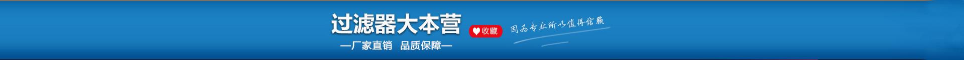 固安县涵润过滤器制造厂