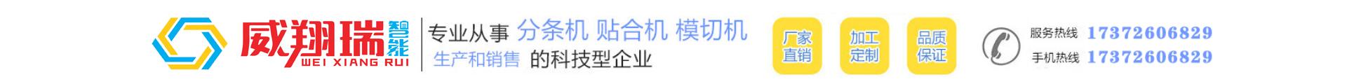 江蘇威翔瑞智慧設備科技有限公司