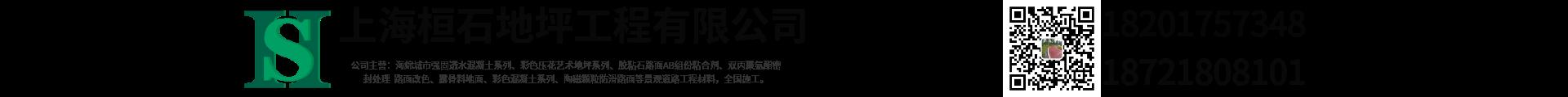上海桓石地坪工程有限公司