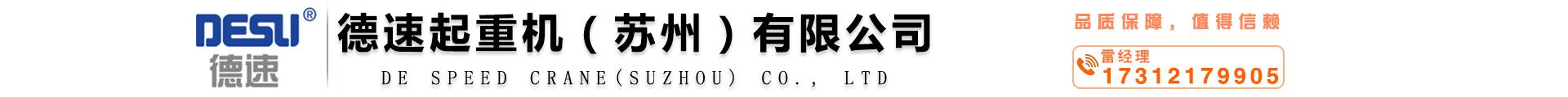 德速起重機(蘇州)有限公司