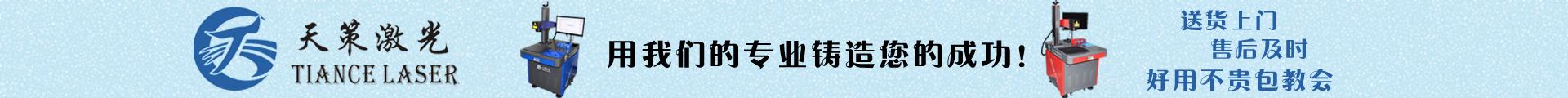深圳市天策鐳射科技有限公司