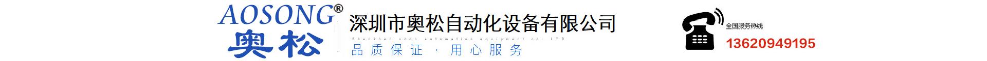 深圳市奧鬆自動化設備有限公司