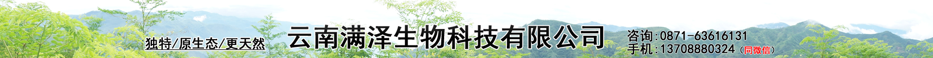 雲南滿澤生物科技有限公司