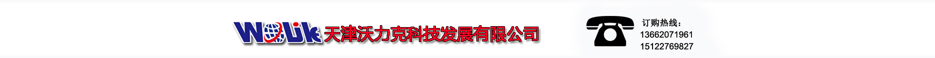 天津沃力克科技发展有限公司