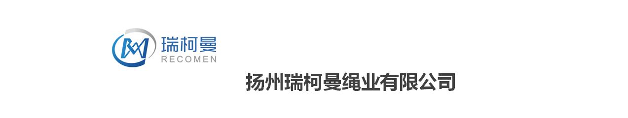 扬州瑞柯曼绳业有限公司