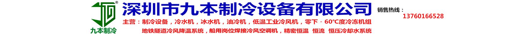 深圳市九本制冷设备有限公司
