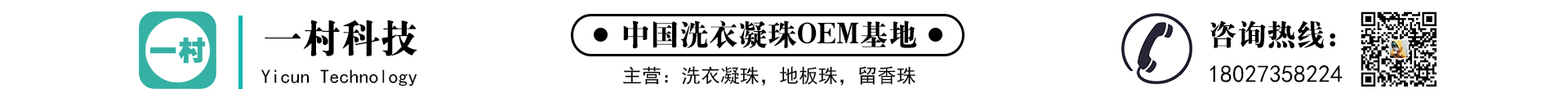 廣州一村科技發展有限公司