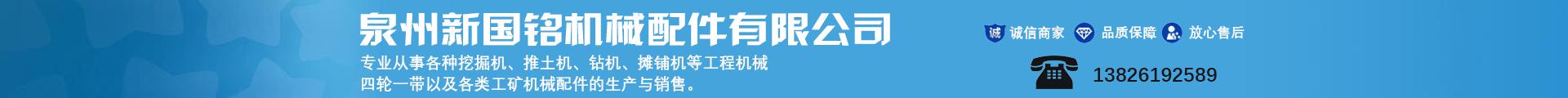泉州新国铭机械配件有限公司