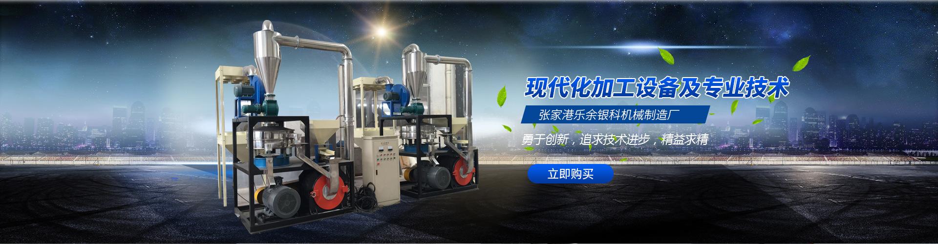 张家港市乐余银科机械制造厂