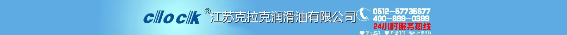 江苏克拉克润滑油有限公司