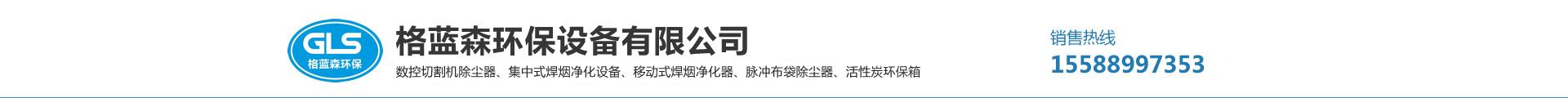 青岛格蓝森环保设备有限公司